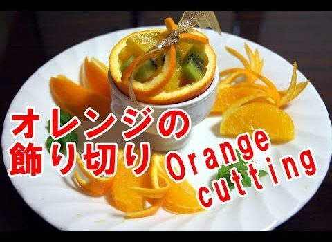 Orange cutting
